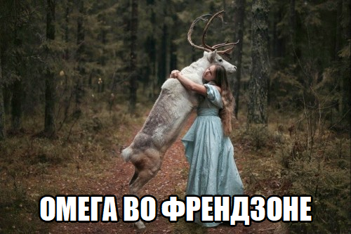 Омежка4.png