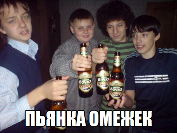 Омежка3.png