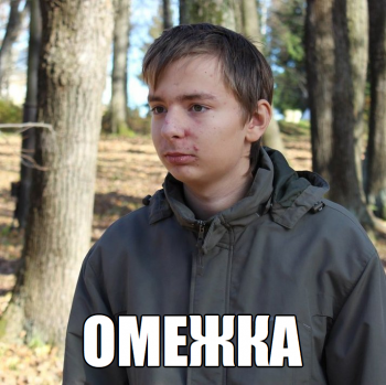 Омежка0.png